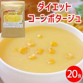 コーンスープ 粉末 コーンポタージュ ポタージュスープ タンパク 大豆プロテイン おからパウダー インスタント コンポタ コーンクリーム ダイエット食品 送料無料 約20食