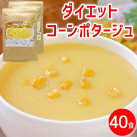 コーンスープ 粉末 コーンポタージュ ポタージュスープ タンパク 大豆プロテイン おからパウダー インスタント コンポタ コーンクリーム ダイエット食品 送料無料 ×2袋(約40食)