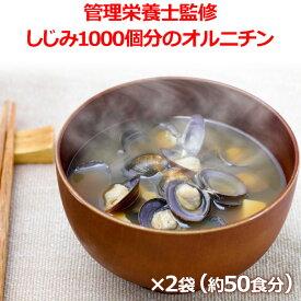 送料無料 インスタント味噌汁(即席味噌汁) 粉末(フリーズドライ 生味噌ではありません) 業務用 詰め合わせ 2袋セット(約50食)