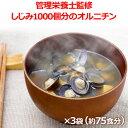味噌汁 インスタント 粉末 (フリーズドライ 生味噌 ではありません) 即席味噌汁 インスタント味噌汁 業務用 詰め合わせ 3袋 セット (約75食) 送料無料