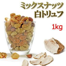 ミックスナッツ 1kg(小分け500g×2袋) 白トリュフ塩味(無塩 素焼きではありません) 送料無料 高級4種のみ(マカダミア/カシュー/くるみ/アーモンド) ※安いピーナツ(落花生) ジャイアントコーン ドライフルーツ等でカサ増しナシ!