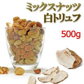 ミックスナッツ 白トリュフ味(無塩 素焼きではありません) 500g(小分けではありません) 送料無料 高級4種のみ(マカダミア/カシュー/くるみ/アーモンド) ※安いピーナツ(落花生) ジャイアントコーン ドライフルーツ等でカサ増しナシ!
