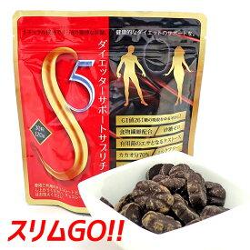 チョコ チョコレート 高カカオ70%以上 砂糖不使用 オーガニック (ブルーアガベシュガー ブルーアガベイヌリン) シールド乳酸菌 置き換え ダイエット スリムGO