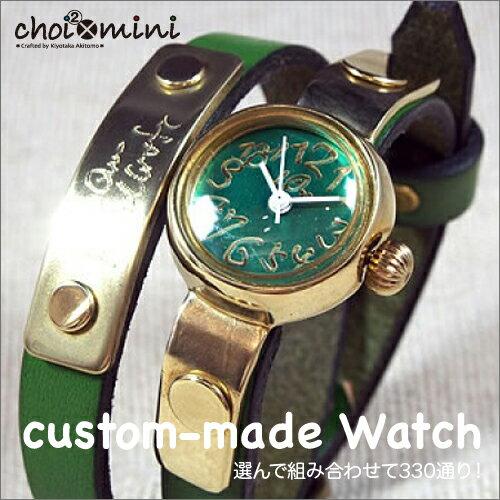 choi×choi mini オーダーメイド腕時計(ブラスボディ)