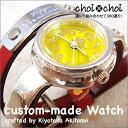 choi×choi オーダーメイド腕時計(シルバーボディ)