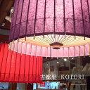 (日本製/全4色)【KOTORI / 古都里】STペンダントライト(2灯)照明/間接照明/ライト/ランプ/ペンダントライト/…