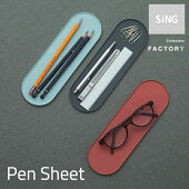 【SiNG/シング】PenSheet(シリコン素材のペントレー)