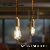 【AnotherGarden】ABURISOCKET(アブリソケット)