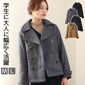 ピーコート レディース Pコート 学生 女子 スクール コート 紺 大きいサイズ ショート丈 ウール