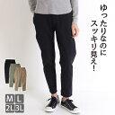 【クーポン対象】サルエルパンツ (大きいサイズあり/綿/黒)レディース カジュアルにも きれいめ にも履ける ゆったりテーパードパンツ