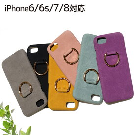 iPhone ケース リング付き マット 無地 おしゃれ 合革 スマホ iPhone8 7 6s 6 スマホケース カバー