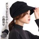『ネコポス対応(1点まで)』キャスケット レディース 秋冬 つば広 帽子 シンプル ハット つば広帽子 紫外線対策 ぼうし