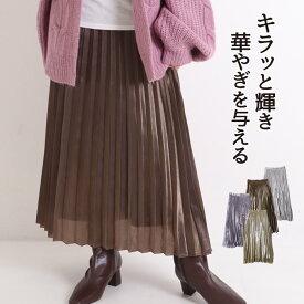 プリーツスカート ロング ミモレ丈 秋冬 光沢 ロングスカート スカート レディース(30%offSALE)
