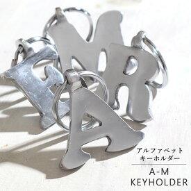 【N8】イニシャル キーホルダー チャーム プレゼント アルファベット おしゃれ かわいい【A〜M】