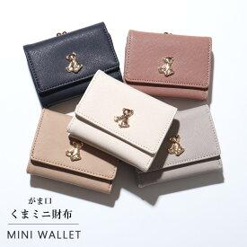 ミニ財布 レディース がま口 財布 三つ折り 三つ折り財布 くま ミニウォレット お財布