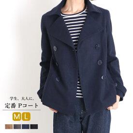 【クーポン対象】ピーコート レディース Pコート 学生 女子 スクール コート 紺 大きいサイズ ショート丈 ウール