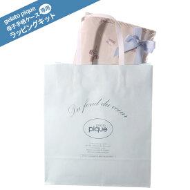 gelato pique ジェラートピケ 母子手帳ケース専用ラッピングキット ジェラート ピケ正規品 gelato pique【room】