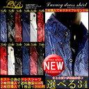 2枚割引選べる34種類 2枚以上購入で2000円割引 ドレスシャツ ホスト メタルフレアLuxury Black(ラグジュアリーブラック)ラグジュアリードレスシ...