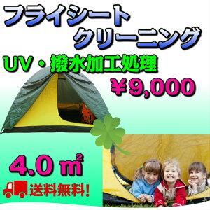 フライシートクリーニング【送料無料】4.0平方メートルまでキャンプ・アウトドア除菌・抗菌・消臭洗い 撥水・UV加工