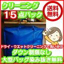 15点東北・関東・中部・関西【送料無料】サイズ(33×55×46)大型バッグ 85ℓ120cm以下の子供服が3枚で大人1点分(2セットまで)ダ…