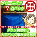 7点東北・関東・中部・関西【送料無料】サイズ(33×55×46)大型バッグ85ℓ 120cm以下の子供服が3枚で大人1点分(2セットまで)ダウ…