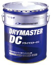 リンレイ ドライマスターDC(18L)【業務用 バフィング対応樹脂ワックス】