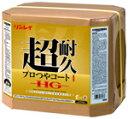 リンレイ 超耐久プロつやコート1HG(18L)【業務用 樹脂ワックス ツヤワン】