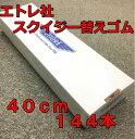 エトレ スクイジー 替えゴム 40cm(144本入り)1423