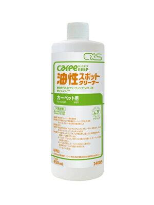 シーバイエス油性スポッター450ml【業務用カーペット用シミ取り】