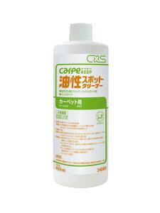 CxS シーバイエス カーペキープ 油性スポットクリーナー 450ml【業務用 カーペット用シミ取り】