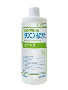 C×S シーバイエス カーペキープ タンニンスポットクリーナー 450ml【業務用 カーペット用シミ取り】