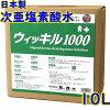 万立白馬次亜塩素酸水ウィッキル1000(1000ppm)10L【業務用除菌消臭】