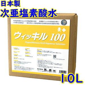 万立 白馬 次亜塩素酸水 ウィッキル 100 (100ppm) 10L 専用コック付【業務用 手指の除菌 キッチン ドアノブ 除菌 予防 希釈なしでそのまま使えます】