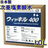 万立白馬次亜塩素酸水ウィッキル(400ppm)10L【業務用除菌消臭】