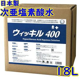 万立 白馬 次亜塩素酸水 ウィッキル (400ppm) 18L 【業務用 ウイルス 細菌 除菌 感染症予防 消臭 手指 アルコール代替 日本製】