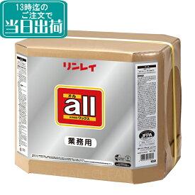リンレイ オール(18L-BIB)【業務用 フローリング用 樹脂ワックス 木床 化学床 住宅 RINREI all 18リットル バッグインボックス】