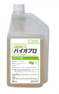C×S シーバイエス バイオプロ 900ml×2本【業務用 カーペット用洗剤】
