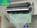 カラフル養生カバー2+ (白/透明)【業務用 室内機幅800〜900mm対応 壁掛けエアコン洗浄シート オープンタイプ 壁掛けホッパー エアコ…