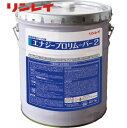 ◆◆リンレイ エナジープロリムーバー2(18L) 【業務用 高効率きょうりょく強力剥離剤 エナジープロシリーズ】