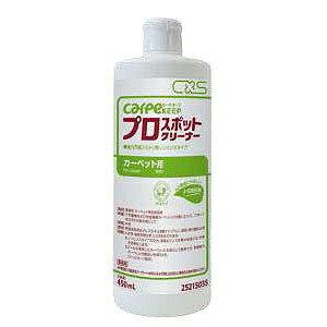 C×Sシーバイエスプロスポットクリーナー450ml【業務用カーペット用シミ取り】