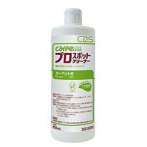 C×S シーバイエス カーペキープ プロスポットクリーナー 450ml【業務用 カーペット用シミ取り】