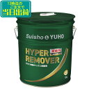 Suisho&YUHO ハイパーリムーバー (18L) 新処方 【業務用 ノンリンス 強力剥離剤 樹脂ワックス 希釈 低臭 HYPER REMOVER スイショウ&…