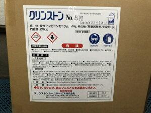 クリンストンNo5M(20kg)【業務用外壁洗浄剤】