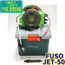 FUSO 新型JET-50 エアコン洗浄機【JET-01後継機 業務用 軽量 エアコン AC 洗浄用 高圧 ポンプ 動力 噴霧機 圧力調整 JET50 JET01後継品…