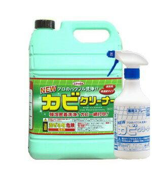 横浜油脂リンダニューカビクリーナー4.5kg【業務用カビ取り剤カビ除去剤】