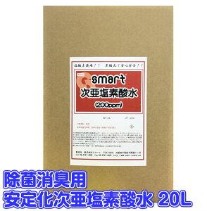 スマート 安定化次亜塩素酸水 (200ppm) 20L 【業務用 日本製 空間除菌 手指の除菌 予防 日本国内製造 20リットル】