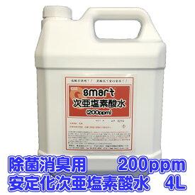 スマート 安定化次亜塩素酸水 (200ppm) 4L 【業務用 空間除菌 手指の除菌 除菌 予防 日本国内製造】