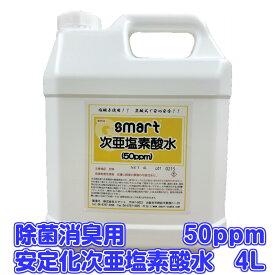 スマート 安定化次亜塩素酸水 (50ppm) 4L 【業務用 空間除菌 手指の除菌 除菌 予防 日本国内製造】
