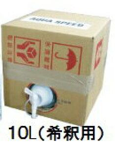 ◆◆クリーンケア アクアスピード 10L(希釈用)【業務用・二酸化塩素 除菌 消臭剤】
