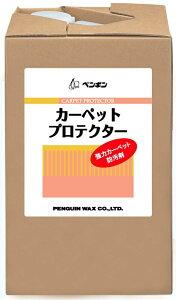 ペンギン カーペットプロテクター(18L)【業務用 カーペット防汚剤 18リットル】